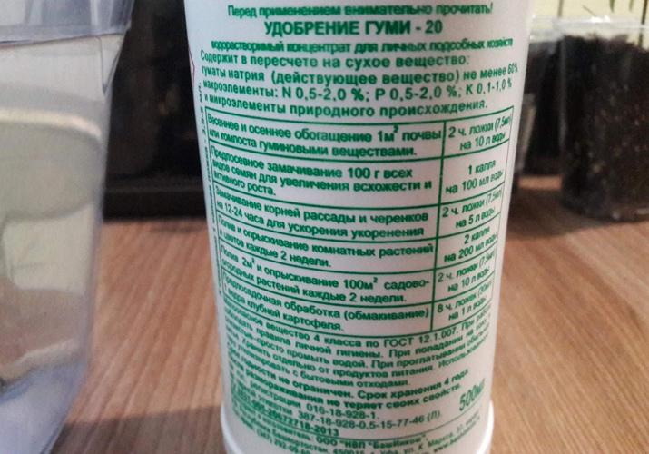 Удобрение Гуми Кузнецова (Гуми 20) инструкция по применению