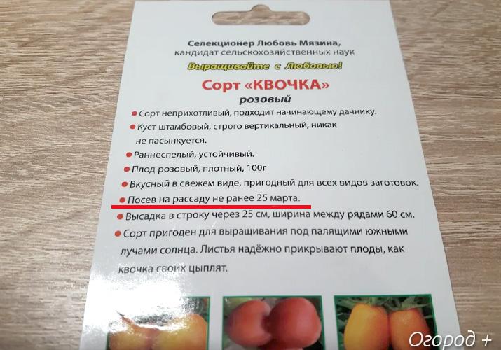 рекомендации производителя томатов